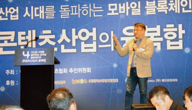 5월 17일 서울 여의도 콘래드 호텔에서 열린 '4차 산업 시대를 돌파하는 모바일 블록체인과 콘텐츠산업의 융복합' 콘퍼런스에서 발표 중인 서현철 에드라코리아 최고기술책임자. [사진 제공·에드라코리아]