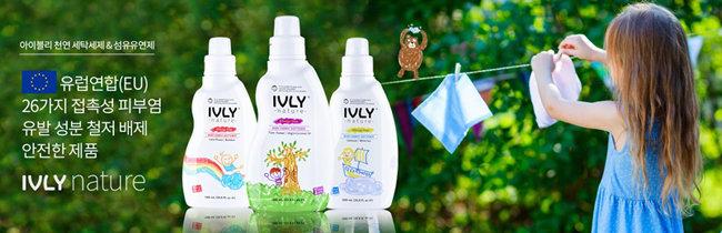 아이블리 네이처, 친환경 유아세제 브랜드