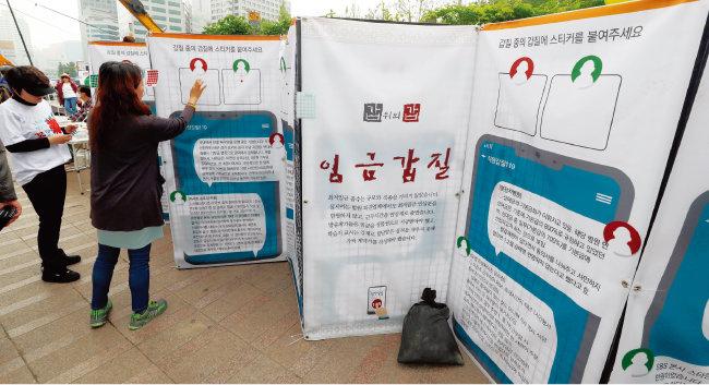 5월 1일 근로자의 날을 기념해 시민단체 '직장갑질119'가 서울광장에 갑질 사례를 소개하는 게시물을 전시했다. [동아일보]