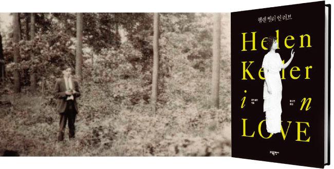 헬렌 켈러의 약혼을 다룬 유튜브 동영상에 소개된 피터 페이건의 사진(왼쪽)과 소설 '헬렌  켈러 인 러브'의 표지. [사진 제공·소담출판사]