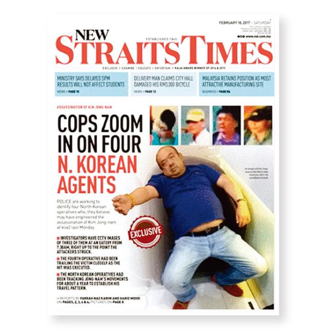 김정은 국무위원장의 이복형 김정남이 북한의 화학무기 신경작용제 VX가스로 독살된 모습. [New Strait Times]