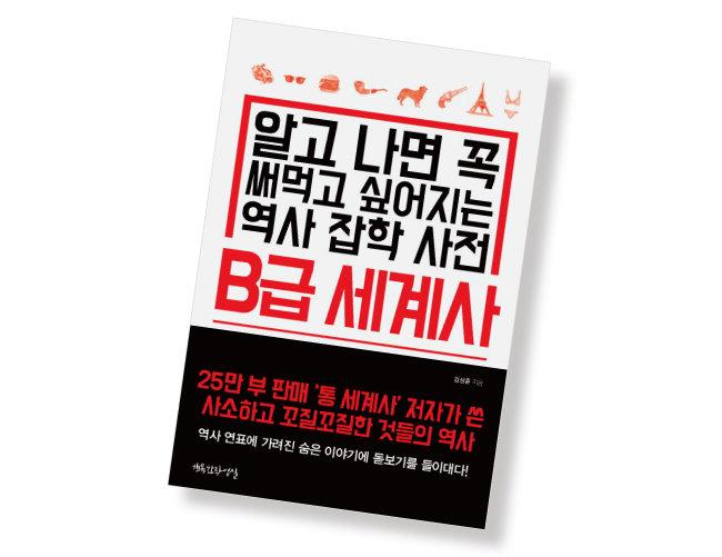 B급 세계사 | 김상훈 지음/ 행복한작업실/ 349쪽/ 1만5800원