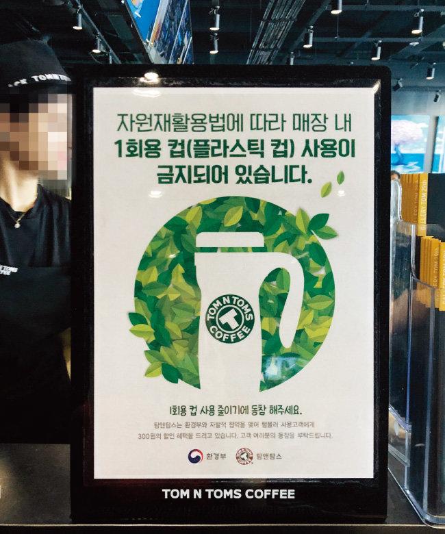 5월 24일 16개 커피전문점과 5개 패스트푸드점은 환경부와 일회용품 사용을 줄이기로 자발적 협약을 체결했다. 사진은 협약을 맺은 커피전문점 탐앤탐스의 내부 공고문. [정혜연 기자]