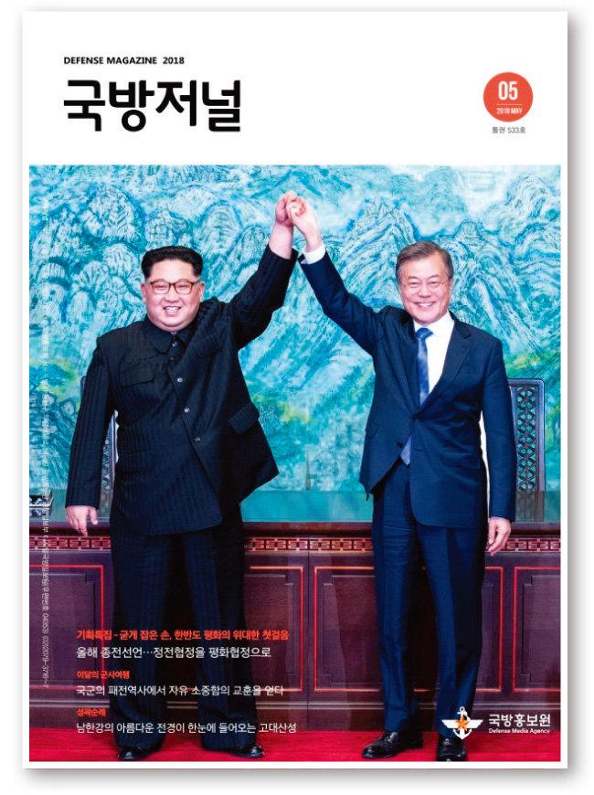 판문점 남북정상회담 사진을 표지로 한 '국방저널' 5월호.