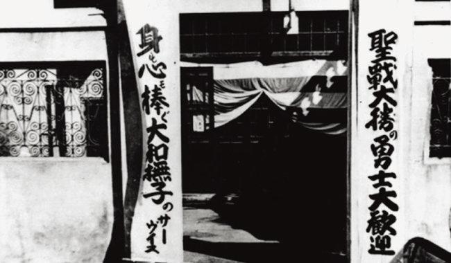 일본군 위안소의 격문. 왼쪽은 '몸과 마음을 바치는 야마토 나데시코(일본여성의 대명사)의 서비스', 오른쪽은 '성스러운 전투에서 대승한 용사를 대환영한다'고 적혀있다. [사진 제공 · 뿌리와이파리]