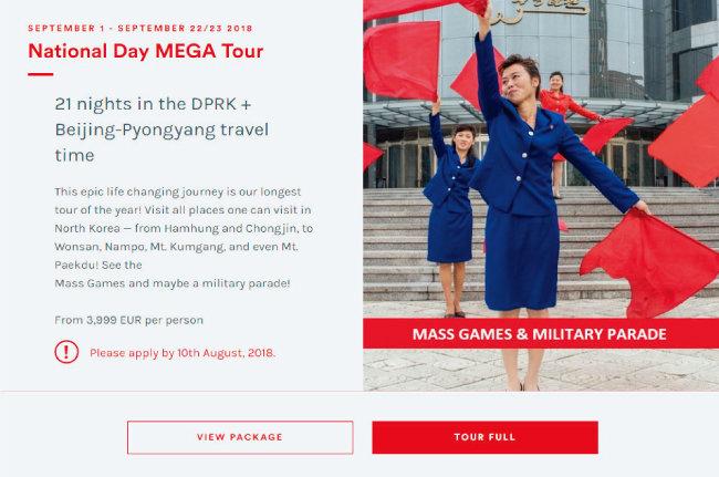 중국 베이징에 있는 고려여행사 인터넷 홈페이지와 여기에 소개된 '빛나는 조국' 관람 안내. 스웨덴 코리아컨설트도 북한 여행을 전문으로 하는 여행사다. [고려여행사 홈페이지]