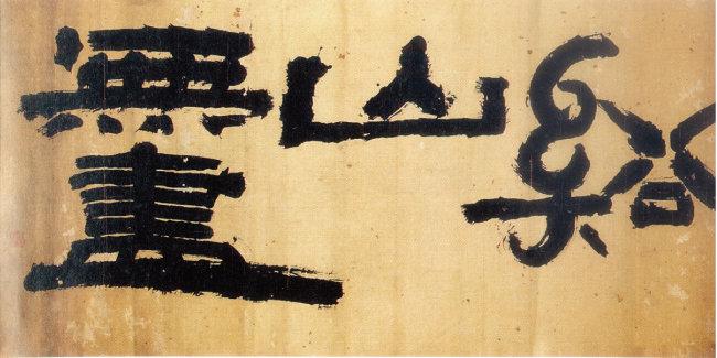 '계산무진(谿山無盡)'은 2월 문화재청 보물 심사에서 '진위 논란이 있다'는 이유로 탈락한 글씨다. [자료 제공·창비]