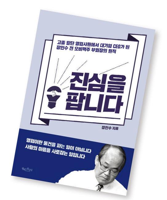 진심을 팝니다/ 장인수 지음/ 행복한북클럽/ 212쪽/ 1만3000원