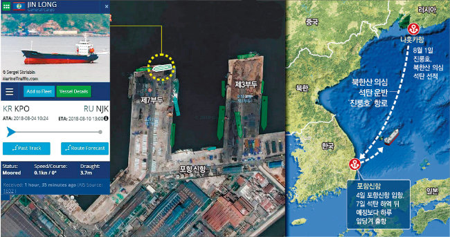 경북 포항신항 제7부두에 정박한 진룽호를 촬영한 위성지도. 북한산 석탄을 국내로 들여왔다는 의심을 받고 있다. [동아DB]