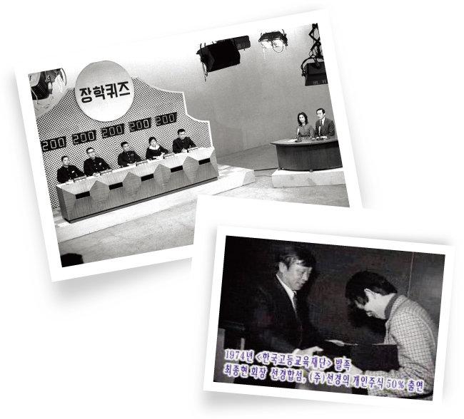 1973년 2월 SK가 MBC '장학퀴즈' 단독 광고주로 나선 첫 방송 모습(위). 한국고등교육재단 장학생에게 장학금을 수여하는 최종현 전 SK 회장(왼쪽). [사진 제공·SK]