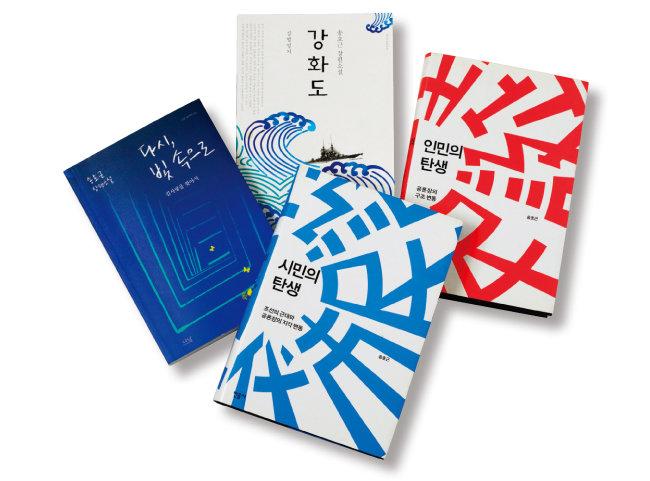 2011년 이후 송호근 교수가 출간한 4권의 책. 둘은 학술서, 둘은 소설이다. [박해윤 기자]