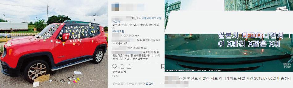 충북 진천의 한 도로변에 주차된 지프 레니게이드 차량. 차 외부에는 포스트잇이 붙어 있다(왼쪽). 지프 레니게이드 차주의 폭언 피해자가 커뮤니티 사이트에 올린 블랙박스 영상. [인스타그램(@jonghyunly)캡쳐, YouTube(병달TV) 캡쳐]