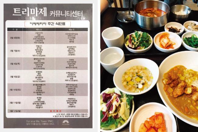 서울 성동구 성수동 '트리마제'는 지난해 6월부터 조식 서비스를 실시했다. 사진은 한 인터넷 부동산 카페에 입주민이 올린 사진. [사진 제공 · 부동산스터디]
