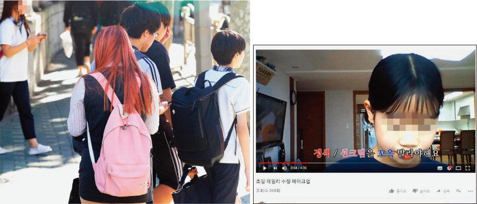 서울 시내 중고교생들의 모습(왼쪽). 초등학생 유튜버의 메이크업 콘텐츠. 요즘은 초등학생도 고학년이 되면 화장을 하는 추세다. [뉴스1]
