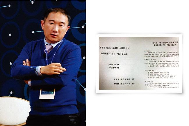 미투 폭로에 휘말린 김성룡 9단(위)과 한국기원 윤리위원회 조사보고서. [동아DB]