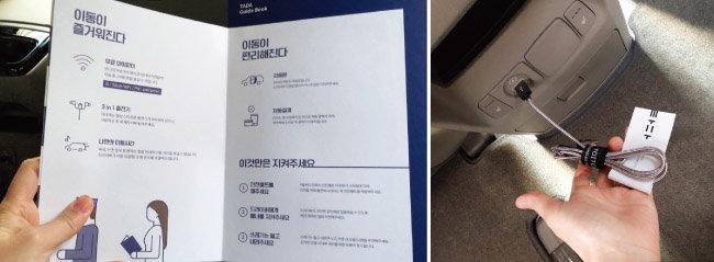 타다 서비스 이용 방법은 안내 책자에 적혀 있다(왼쪽). 타다 차량 내부에는 휴대전화 충전기가 비치돼 있고 무료 와이파이 서비스도 제공한다. [정혜연 기자]
