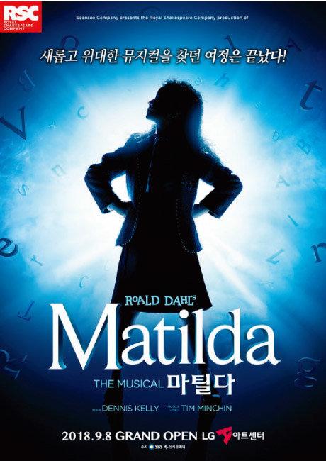 로버트 달의 걸작 소설을 원작으로 한 뮤지컬 '마틸다'가 처음으로 국내 관객을 만난다.
