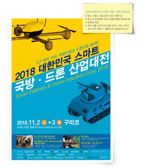 '산업화 聖地' 경북 구미에서 펼쳐지는 국방·드론 제전