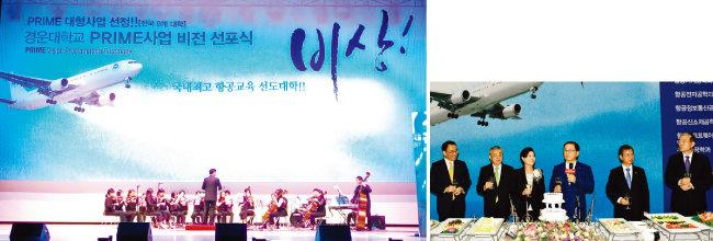 2016년 9월 23일 열린 경운대 프라임 사업 비전 선포식. [사진 제공 · 경운대]