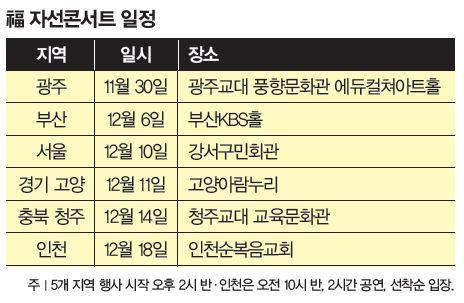 김봉곤 훈장·청학동 국악자매가 펼치는 '자선콘서트'
