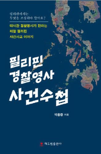 """""""한국인 즐겨 찾는 필리핀, 만만하게 보다간 목숨 위험"""""""