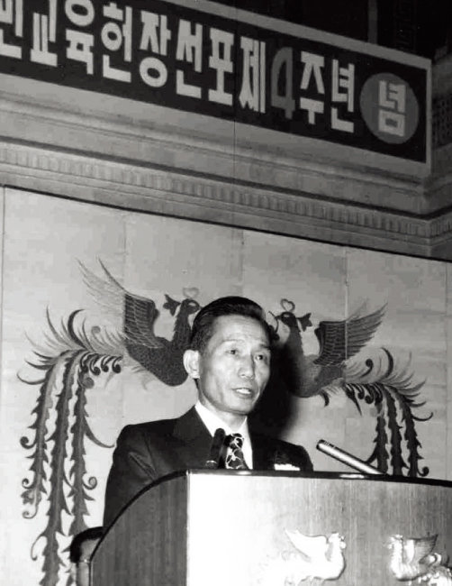 1972년 국민교육헌장 선포 4주년 기념식에서 박정희 전 대통령이 축사하고 있다. [동아DB]