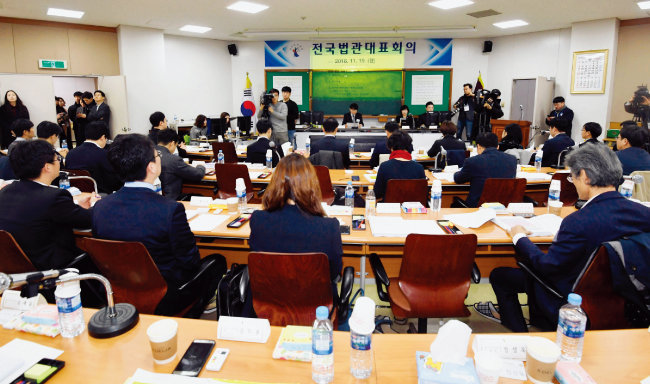 11월 19일 열린 전국법관대표회의. [뉴시스]