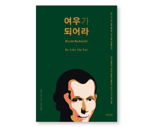 여우가 되어라 에리카 베너 지음/ 이영기 옮김/ 책읽는수요일/ 640쪽/ 2만2000원