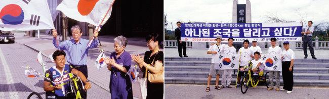 1998년과 1999년 박씨는 2002년 한일월드컵 성공 개최의 염원을 안고 유럽과 일본을 종주해 많은 이에게 감동을 남겼다. 일본 종단 당시 모습(왼쪽)과 한국 임진각에 최종적으로 도착한 당시 모습. [사진 제공 · 박대운]
