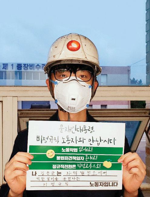 12월 11일 충남 태안 화력발전기 컨베이어벨트에 끼어 숨진 채 발견된 김용균 씨가 문재인 대통령을 만나고 싶다며 12월 1일 올린 인증사진. [뉴스1]
