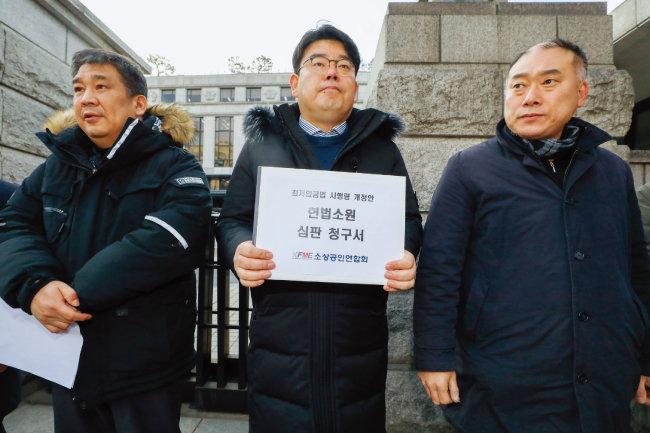 2018년 12월 31일 서울 종로구 헌법재판소 앞에서 소상공인연합회 관계자들이 최저임금법 시행령 개정안 헌법소원 심판 청구와 관련해 기자회견을 하고 있다. [뉴스1]