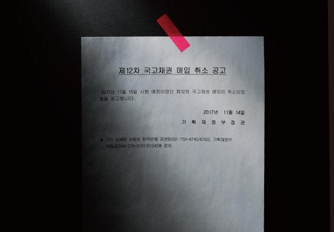 2017년 11월 14일 오후 한국은행 홈페이지에 게시된 국고채 매입(바이백) 취소 공고문. 기획재정부가 예정된 바이백을 취소한 것은 전례 없는 일이었다. [박해윤 기자]