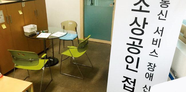 지난해 12월 12일부터 16일까지 서울 서대문구 신촌동주민센터에 마련된 'KT 서비스 장애 소장공인 접수처'. [정낙영 인턴기자]