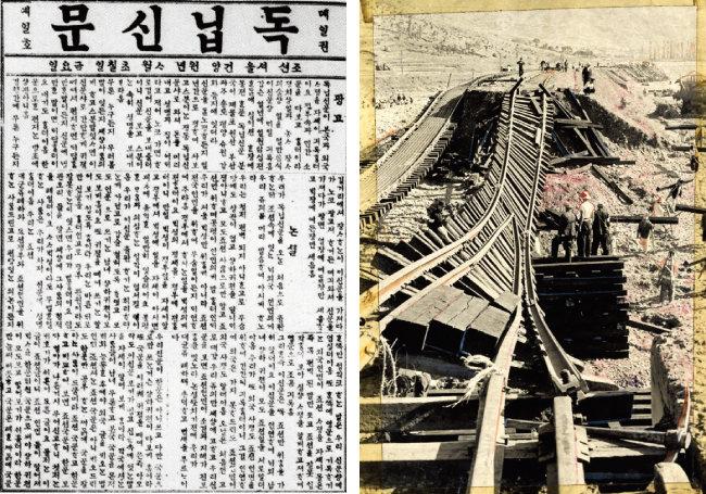 1899년 창간 4년 만에 폐간된 '독립신문'(왼쪽)과 1959년 9월 한반도를 강타한 태풍 '사라'가 남긴 흔적. [동아DB]