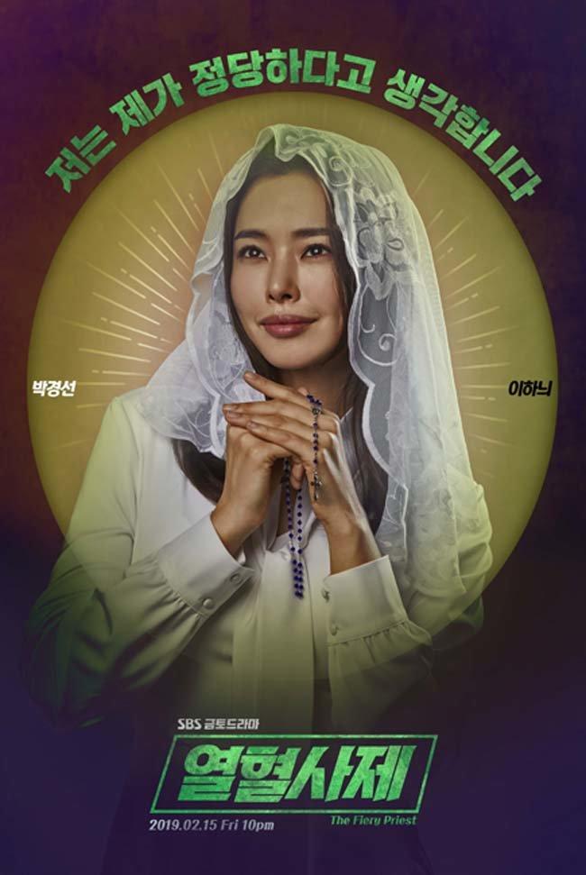 SBS 드라마 '열혈사제'의 검사 박경선은 결코 미워할 수만은 없는 캐릭터다.