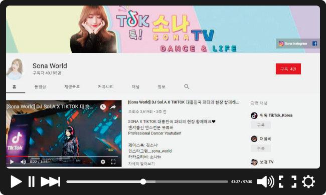 김솔아는 틱톡 내 인기에 힘입어 4개월 전부터 유튜브 채널을 새 단장해 '소나 월드' 크리에이터로 활동 중이다. [유튜브 화면 캡처]