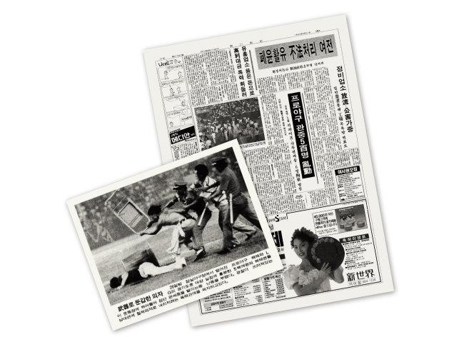 '경향신문'(왼쪽)과 '동아일보'에 실린 1990년 8월 26일 야구팬 난동 사건. [경향신문, 동아일보]
