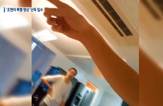 조현아 전 대한항공 부사장의 남편 박씨 측이 공개한 동영상의 한 장면. [KBS 뉴스 캡처]