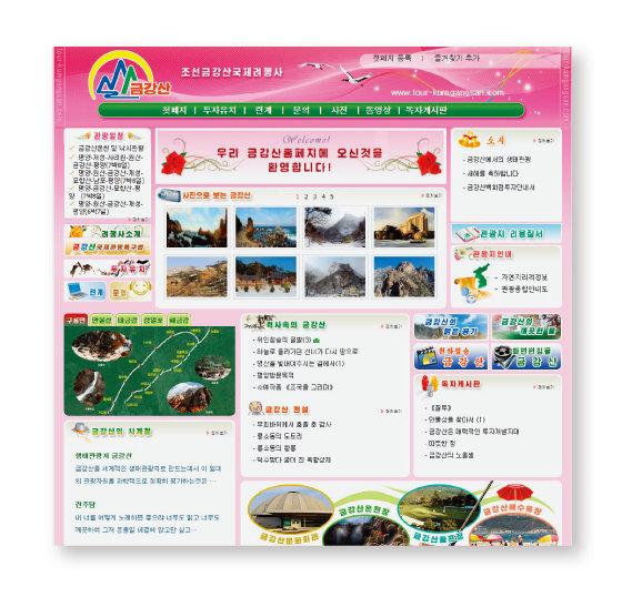 금강산관광 사업을 추진하는 북한 금강산국제려행사 홈페이지.