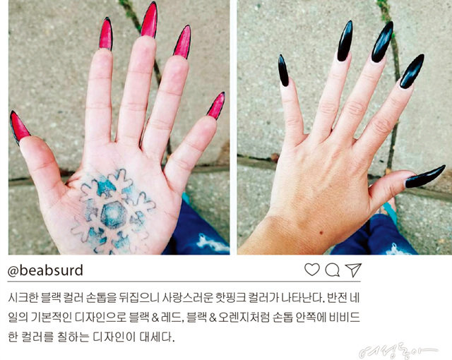 숨겨진 손톱