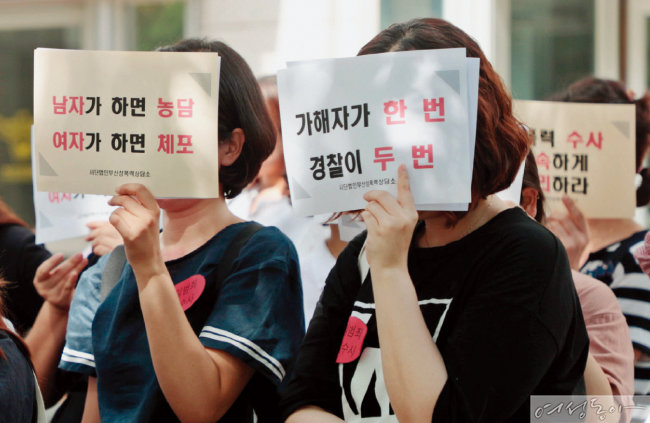 여성단체 회원들이 여성이 가해자로 지목된 성범죄에 대해 경찰이 편파수사를 하고 있다며 사과를 요구하는 시위를 펼치고 있다.