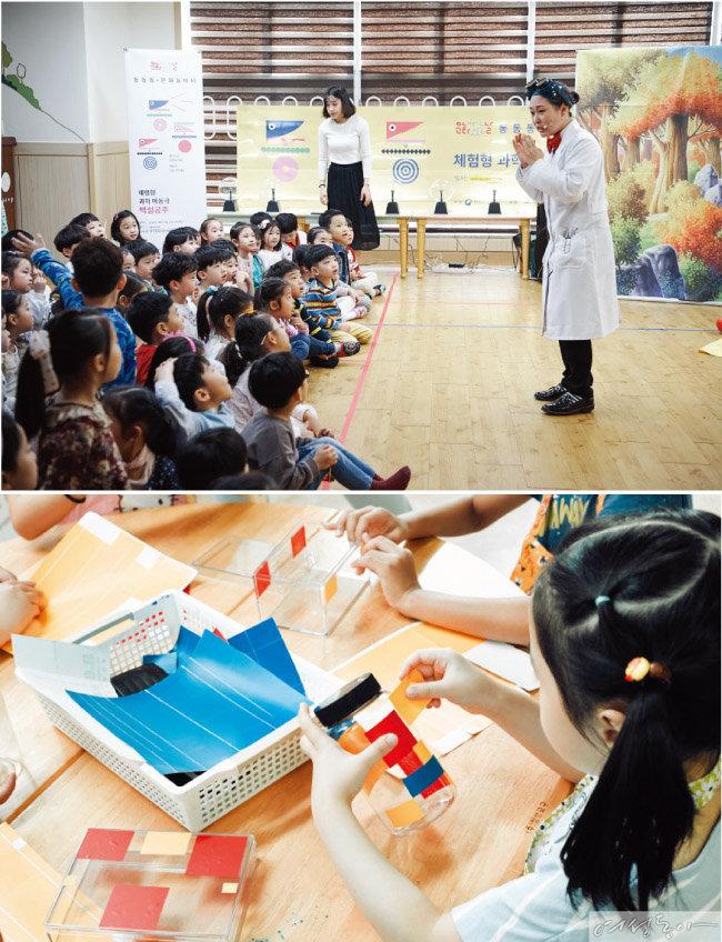 한국동화사회적협동조합이 체험형 과학 아동극 '백설공주'를 준비하고 있다(위). 뮤지엄교육연구소가 마련한 미술 놀이를 체험하고 있는 아이들.