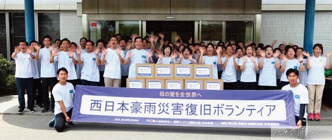 7월 홍수 피해를 입은 일본 오카야마 현을 방문해 피해주민들에게 생필품을 지원하고, 대피소 곳곳을 청소하는 등 봉사활동을 펼친 위러브유 회원들.