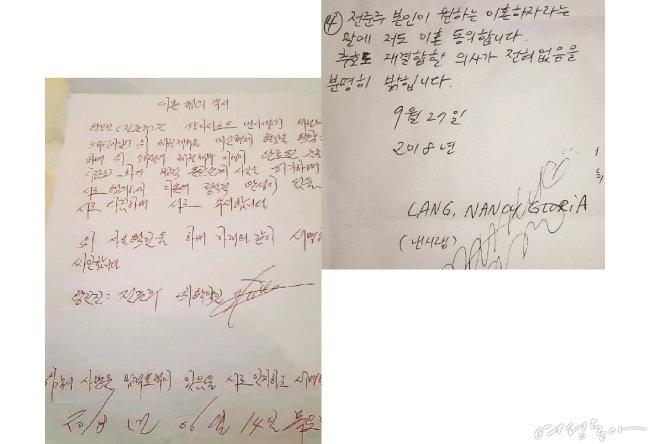 지난 6월 14일 전씨가 작성한 이혼 합의 각서(왼쪽). 9월 27일 두 사람 모두 이혼에 동의한다는 내용에 서명한 문서.