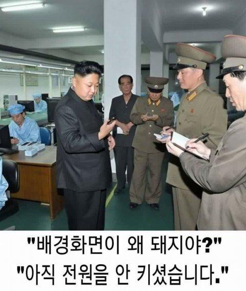 김정은 드립 짤에 대한 이미지 검색결과