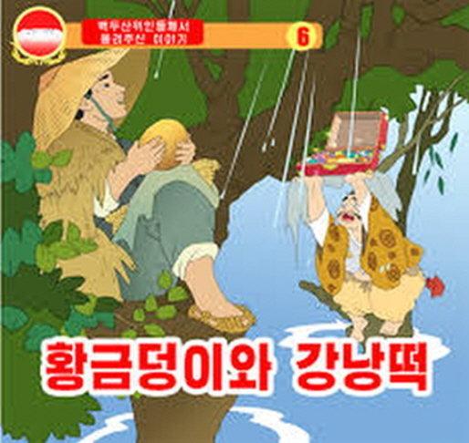 북한 동화 '황금덩이와 강낭떡'의 교훈