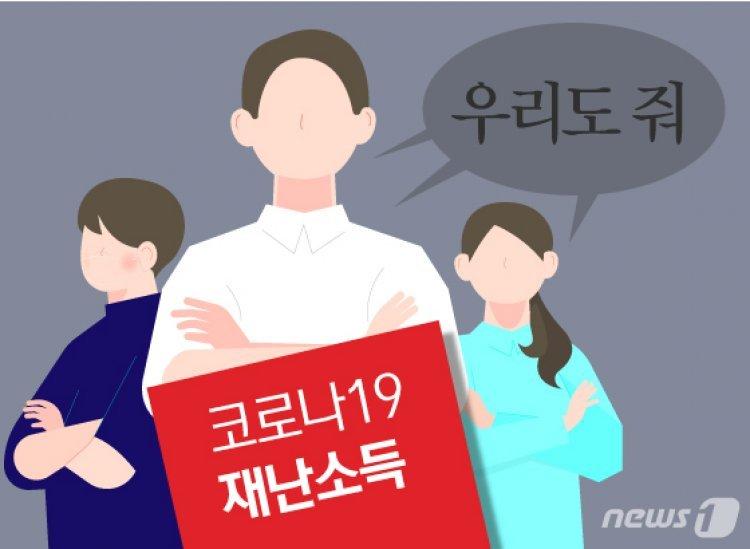 """재난지원금 못받는 고소득층 """"세금만 많이 내고 역차별"""" 불만"""