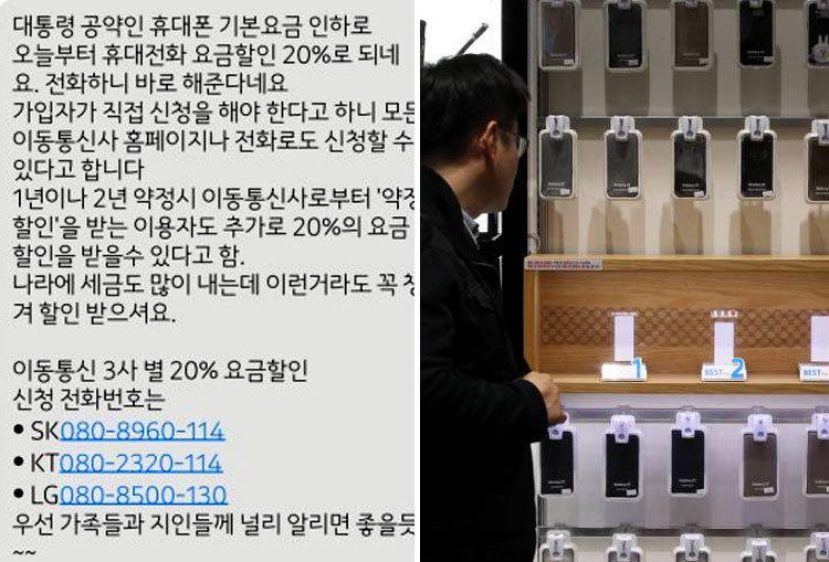 """""""대통령공약 통신요금 20%할인""""…황당 지라시 급속 확산"""