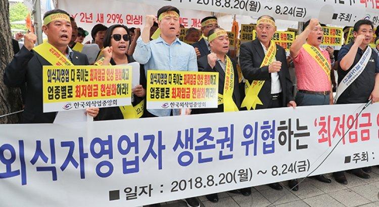 """""""최저임금 급격한 인상은 사실상 사형선고""""… 외식업단체도 거리로"""