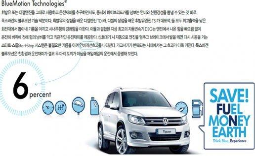 공정위, 아우디폭스바겐 배출가스 광고 '역대 최대.. 과징금 373억원 철퇴'